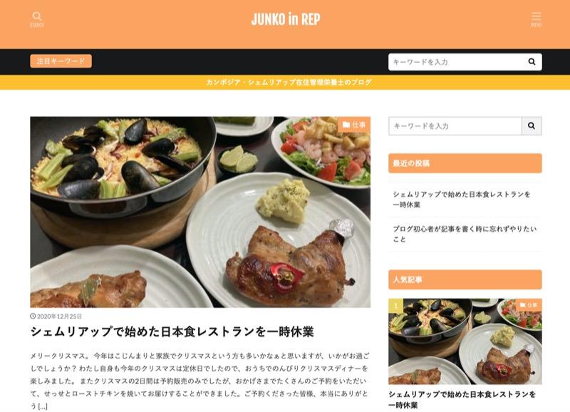 JUNKOのブログ