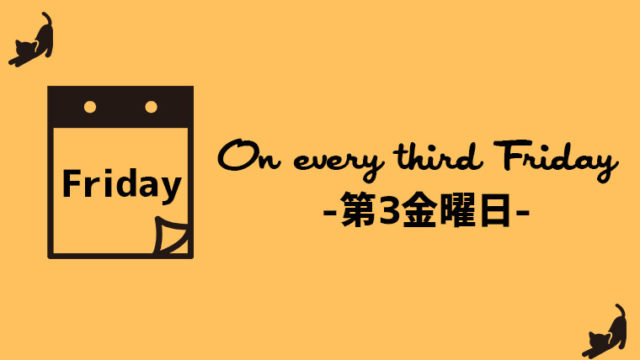 OHANAは2020年5月から第3金曜日もおやすみになります