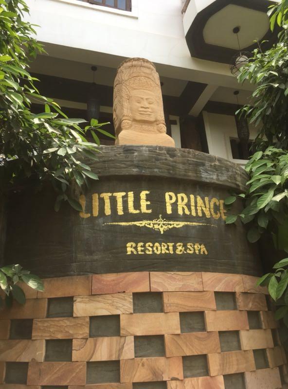 Little Princeの入り口